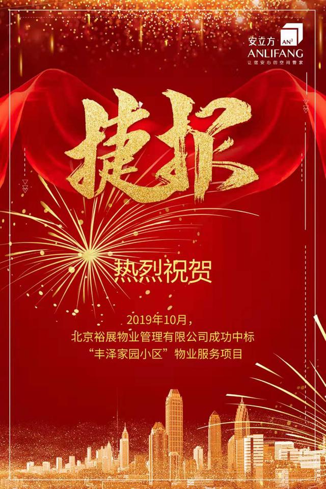 必威网站必威体育网站注册成功中标丰泽家园小区项目