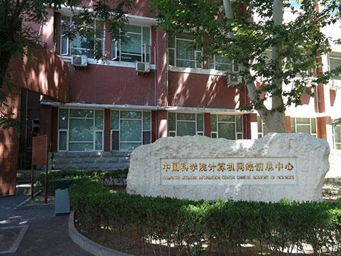 必威网站必威体育网站注册成功中标中国科学院计算机网络信