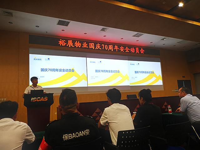 必威网站必威体育网站注册国庆70周年安全动员会