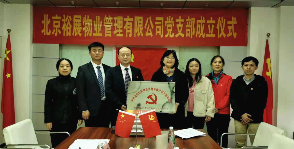 必威网站-必威体育网站注册举行党支部揭牌
