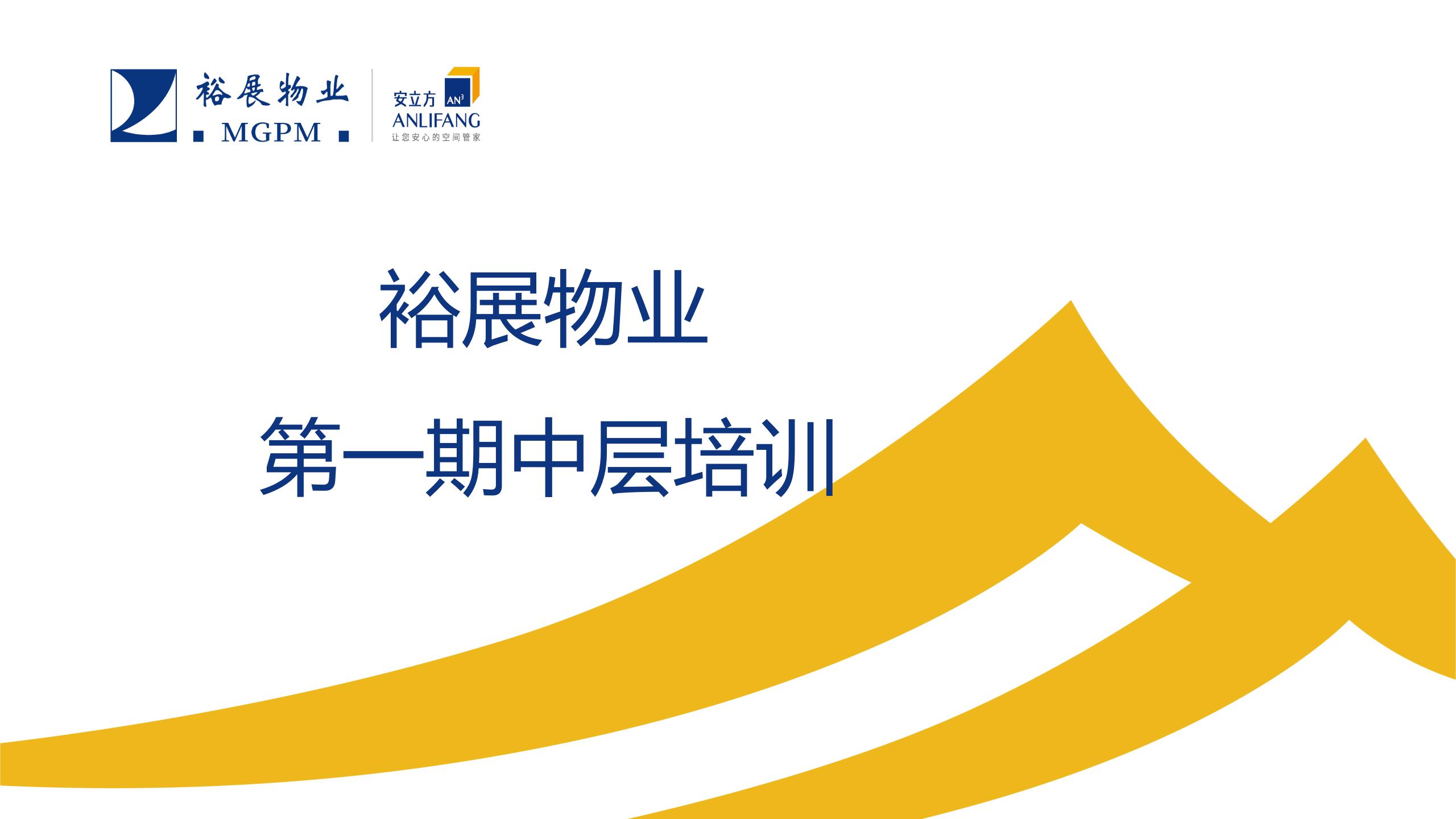 必威网站必威体育网站注册2020年第一期中层培训