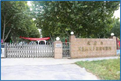北京女子教育矫治所