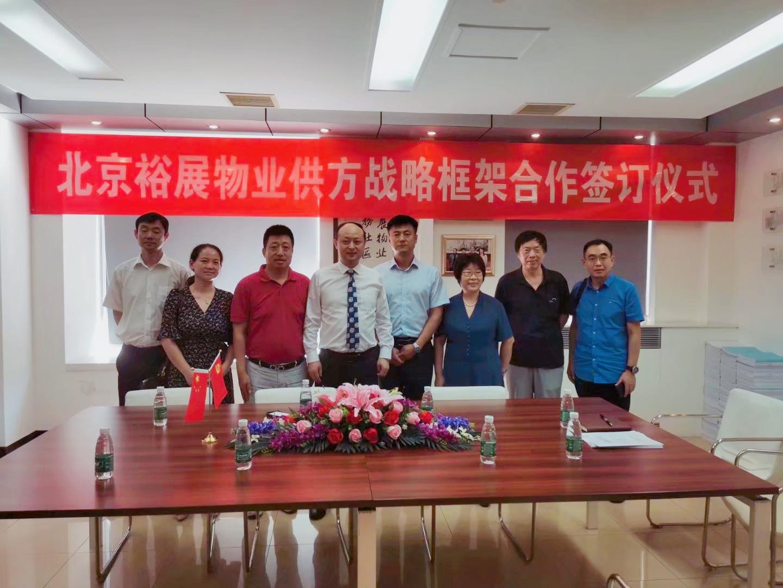 北京必威网站必威体育网站注册供方战略框架合作协议签署圆